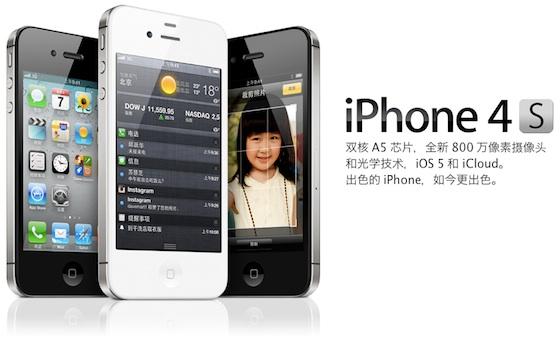 iPhone 4S en China