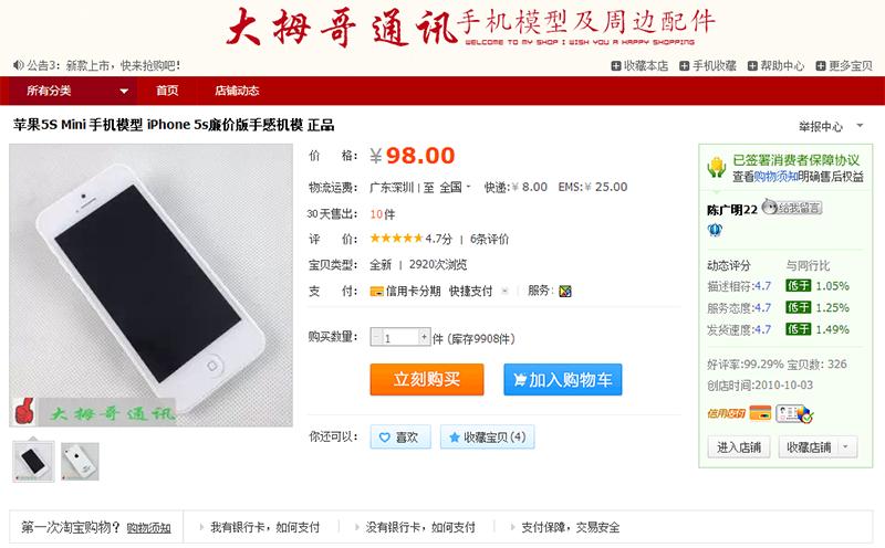 iPhone 5C Taobao