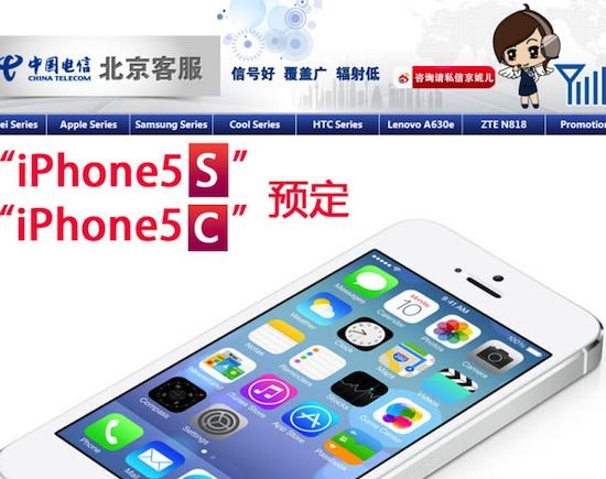 china-telecom-iphone-leak