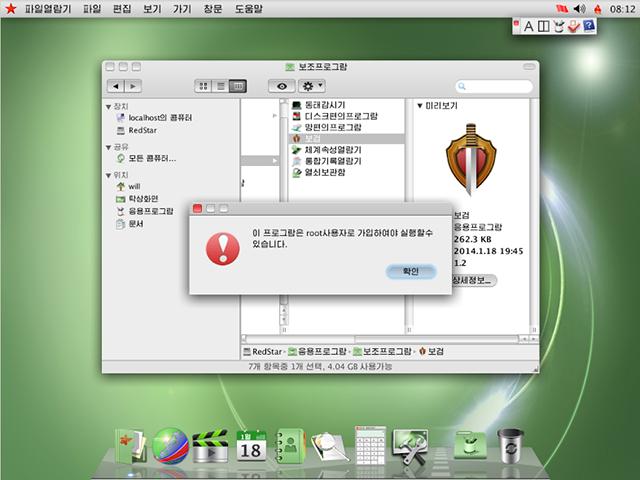 RedStar Linux 3.0